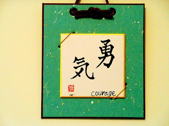 12 Best Images About Japanese Calligraphy Art On Pinterest