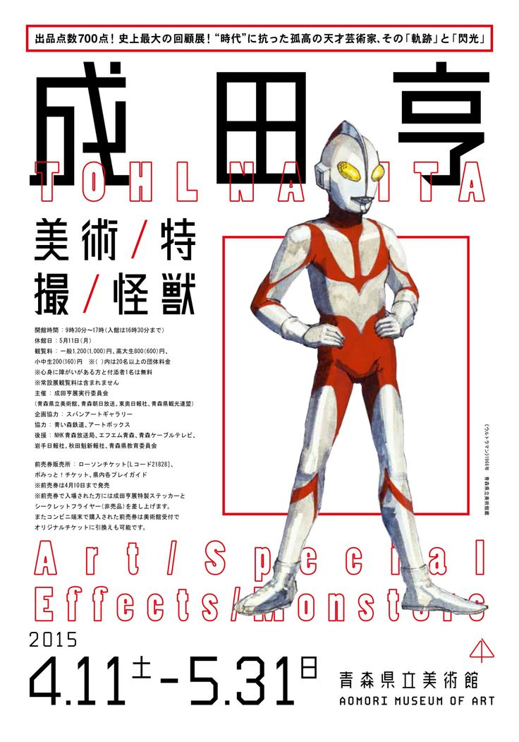 Tohl Narita: Art / Special Effects / Monsters - Takasuke Onishi(direction Q)