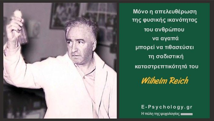 #wreich #e-psychology.gr #psychology Αυστριακός ψυχαναλυτής ο οποίος είναι περισσότερο γνωστός για τις αμφιλεγόμενες ιδέες που διατύπωνε. Οι ριζοσπαστικές, για την εποχή που ζούσε, θεωρίες του ήταν εκείνες που του προσέδωσαν τη φήμη μίας από τις πιο σημαίνουσες αλλά και πιο αμφιλεγόμενες προσωπικότητες στην ιστορία της ψυχιατρικής.