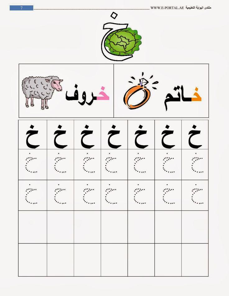 روضة العلم للاطفال: كراسة حروف الهجاء-خ