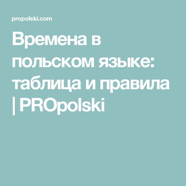 Времена в польском языке: таблица и правила   PROpolski