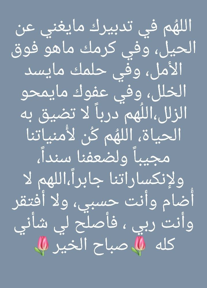 Pin By فلسطينية ولي الفخر On الكلمة الطيبة Quran Quotes Morning Images Poetry Quotes
