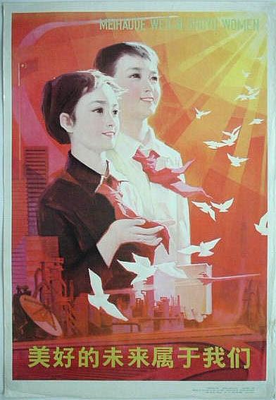 The Glorious Future Belongs To Us — Chinese propaganda poster