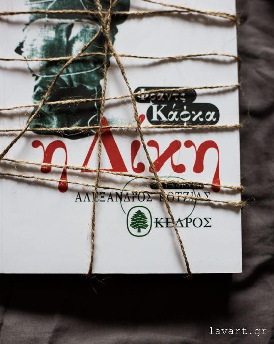 Σελιδοδείκτης: Η Δίκη, του Φραντς Κάφκα - Φωτογραφίες: Διάνα Σεϊτανίδου