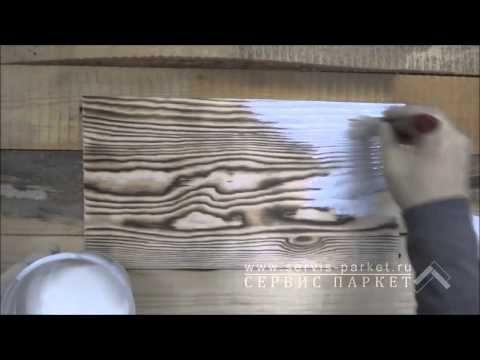 Браширование Древесины - YouTube