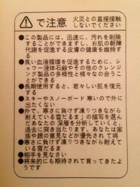"""pdl2h:  katoyuu:  Akimi Ono's Photo: 中国で買ったマッサージタオルの注意書きがヤバイ。 | Lockerz  単なる機械翻訳だと思ってたら雪だるまがヤバい  """