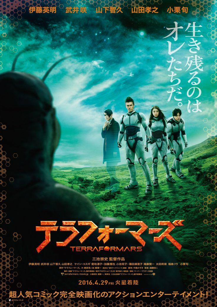 Film live-action Terraformars pojawi się w japońskich kinach 29 kwietnia 2016.