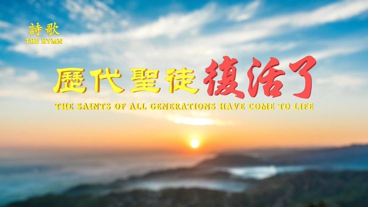 """The Hymn of Life Experience """"The Saints of All Generations Have Come to ..."""