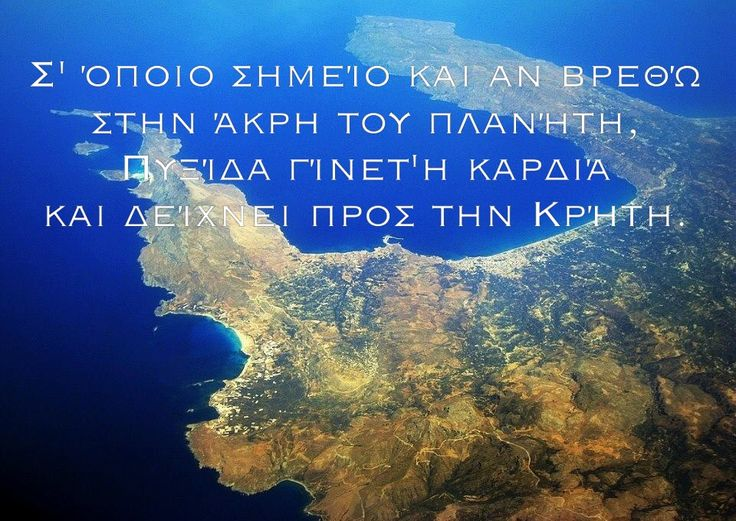 CRETE -> West Crete