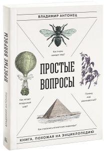 Книга Простые вопросы. Книга, похожая на энциклопедию