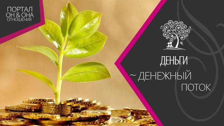 Деньги. Финансовая независимость