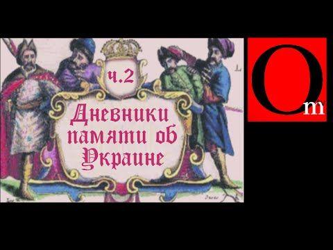 Дневники памяти об Украине - 2. XVIII век