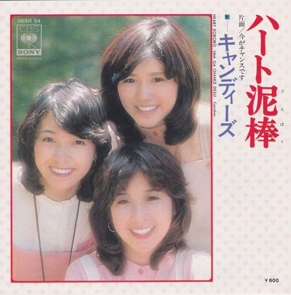 Candies ハート泥棒 1976 レコード アナログ盤 伊藤蘭
