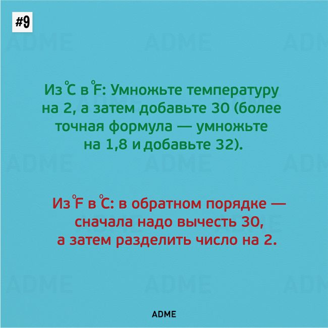 Перевод градусов по Фаренгейту в градусы по Цельсию   Источник: http://www.adme.ru/zhizn-nauka/10-prostyh-matematicheskih-tryukov-837610/#image12381410 © AdMe.ru