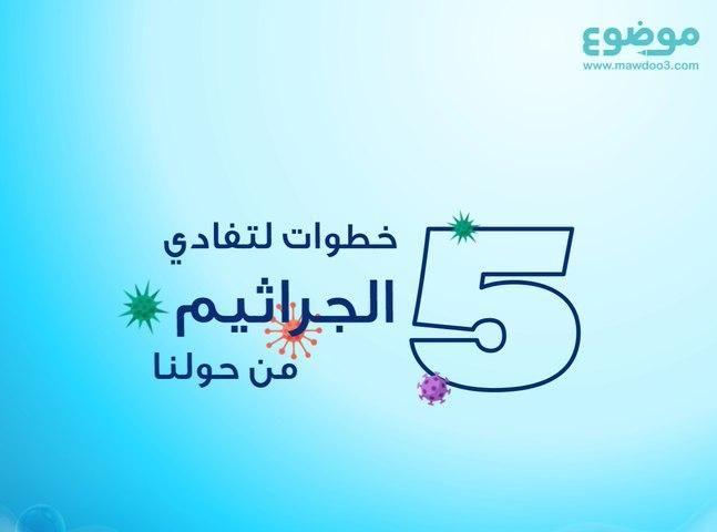 خطوات لتفادي الجراثيم من حولنا Arabic Calligraphy Calligraphy
