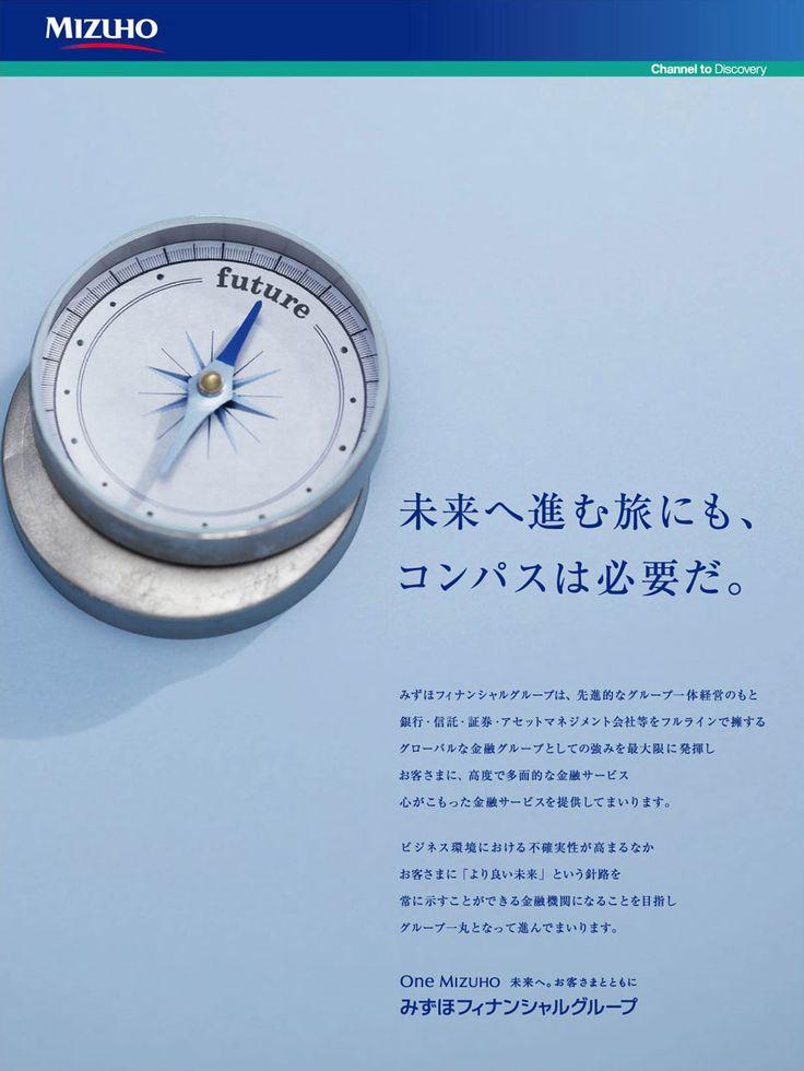みずほ銀行 2012年1月雑誌掲載広告