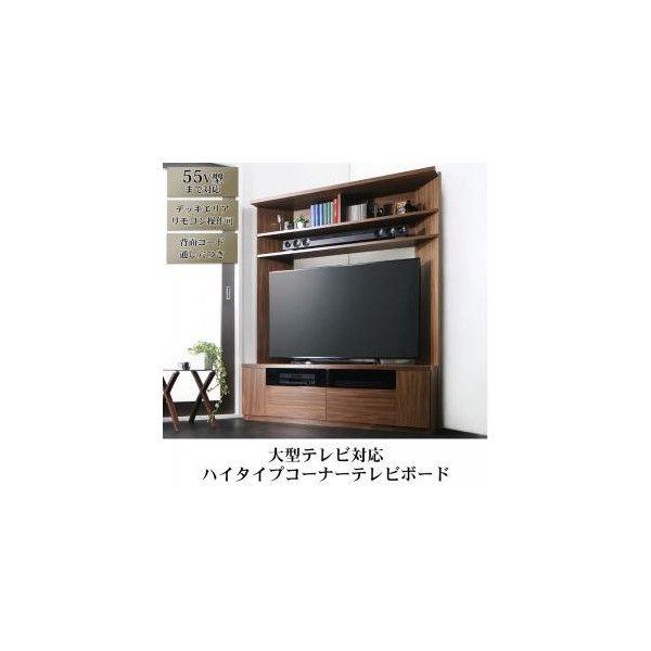 コーナーテレビボード 大型テレビ対応 ハイタイプ city angle|shopfamous