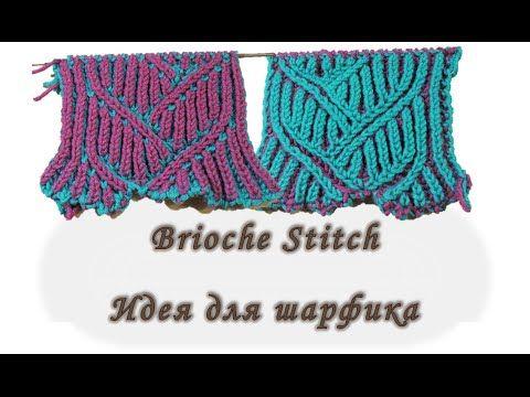 В этом видео я покажу как можно набрать петли сразу 2 разными цветами пряжи. Brioche Stitch. Урок 2. https://youtu.be/Z798wp9-nak ***************************...