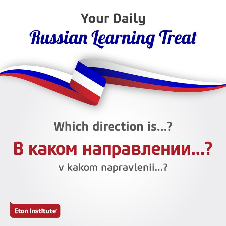 Impress the locals with today's learning treat. Know the right directions by asking in Russian.