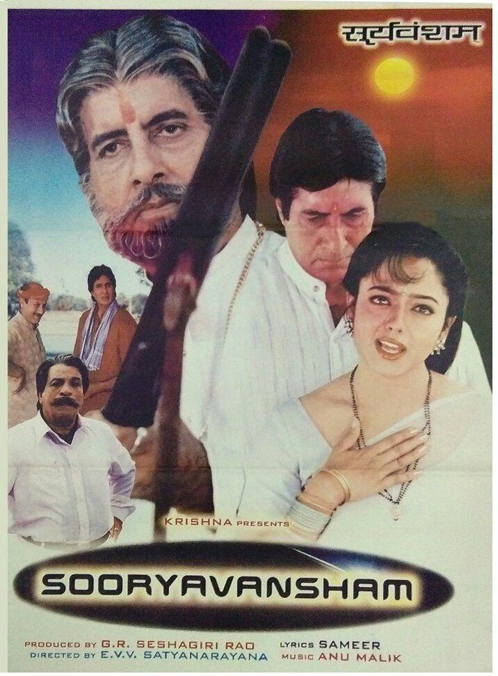 Sooryavansham Bollywood Movie Amitabh Bachchan Movie Posters