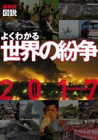 最新版図説よくわかる世界の紛争2017/この世界に蔓延する危機の深層を読み解く! 「北朝鮮核実験」「南シナ海」「イスラム国」「欧州テロ」をはじめ、今日の世界の紛争・騒乱を問題の背景からわかりやすく解説。毎日新聞外信部が総力を挙げて執筆した信頼感にあふれる本書。本文には図表を豊富に用いており、視覚的にも理解しやすい。現在の世界情勢をあらためて押さえたいビジネスパーソン、就職活動生、受験生まで必読の1冊である。