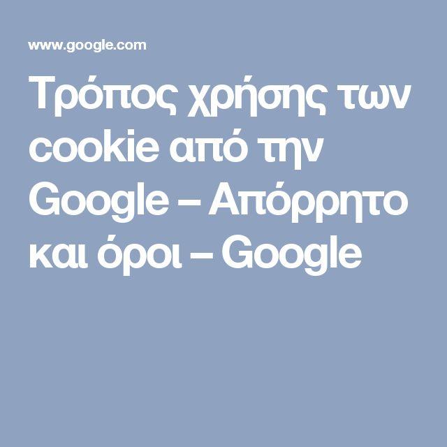 Τρόπος χρήσης των cookie από την Google – Απόρρητο και όροι – Google