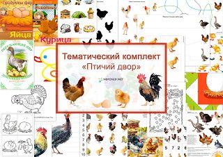 """Тематический комплект """"Птичий двор"""" и прочее для скачивания (очень красивый материал!)"""