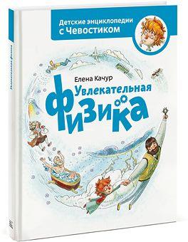 Увлекательная физика Детские энциклопедии с Чевостиком Елена Качур