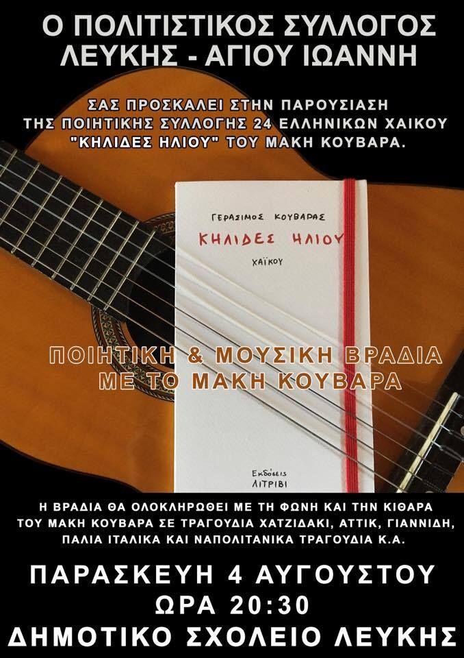 Ποιητική και μουσική βραδιά αφιερωμένη στον Μάκη Κουβαρά, στη Λεύκη Ιθάκης