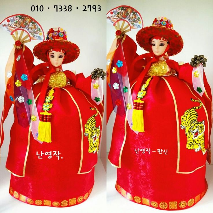 dolls.hanbok.korea shamanist costume.dress.