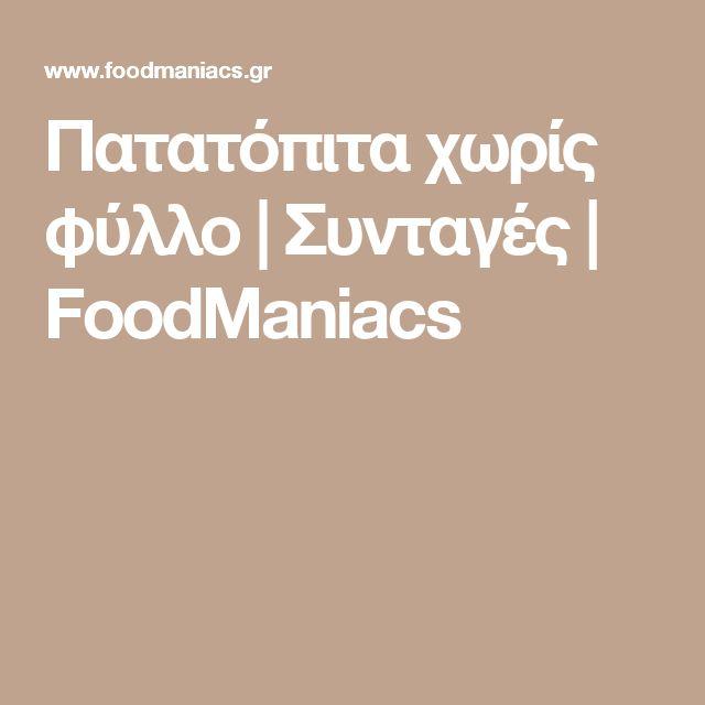 Πατατόπιτα χωρίς φύλλο | Συνταγές | FoodManiacs