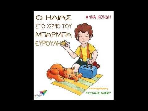 Ο Ηλίας στο χωριό του μπαρμπα-Ευρούλη (audio book) - YouTube