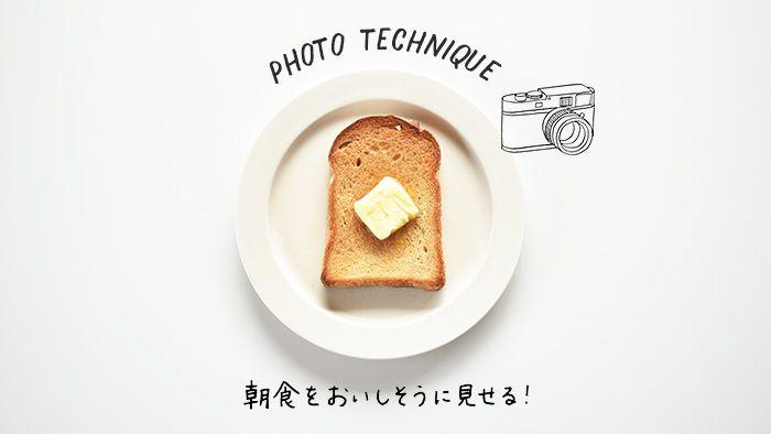 朝食をおいしそうに見せる朝食撮影つのテクニック