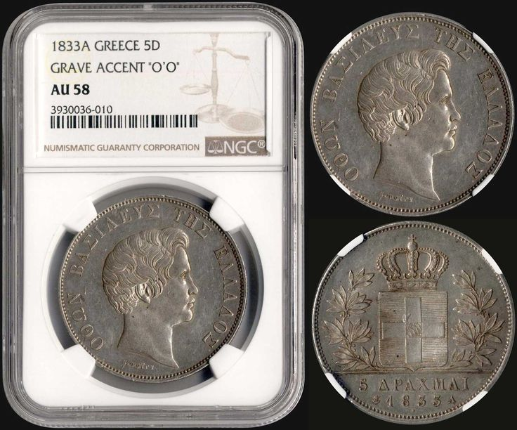 "5 drx (1833 A) (type I) in silver with ""ΟΘΩΝ ΒΑΣΙΛΕΥΣ ΤΩΝ ΕΛΛΗΝΩΝ"". Inside slab by NGC ""AU 58 - GRAVE ACCENT OO"