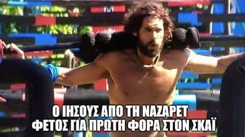 """959 """"Μου αρέσει!"""", 6 σχόλια - survivor_memes (@survivor_memes1) στο Instagram: """"#truestory #greekmemes #greekmeme #survivorgr #survivor_memes1 #survivorgreece"""""""