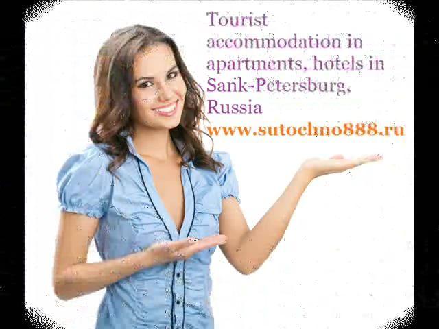 Квартиры посуточно в Санкт-Петербурге Подробнее информация здесь  http://sutochno888.ru/    WhatsApp +7911 119 25 21 Viber +7911 119 25 21