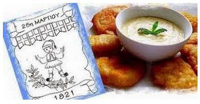 Ψησταριά-Ταβέρνα.Τσαγκάρικο.: Γιατί την 25η Μαρτίου καταλύεται η νηστεία και τρώ...