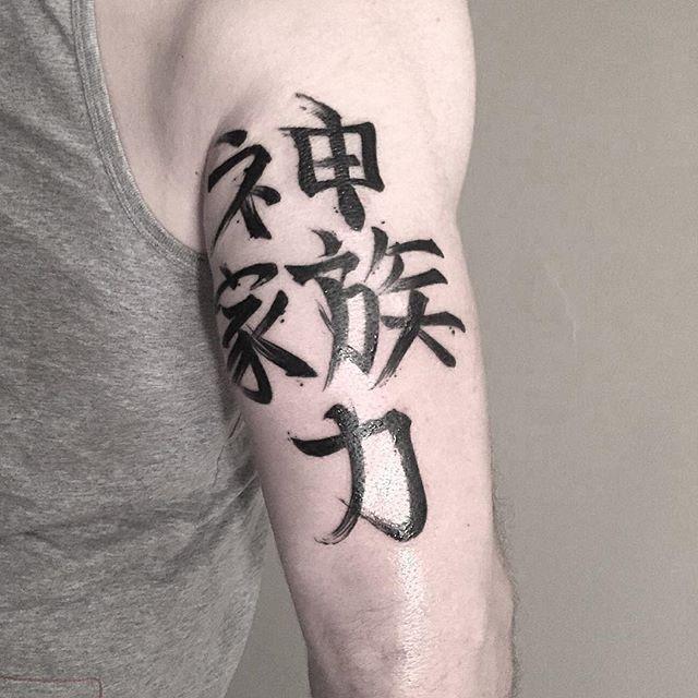 "神= ""Kami"" means ""god"".  家族=""Kazoku"" means ""family"".  力=""Chikara"" means ""power""."