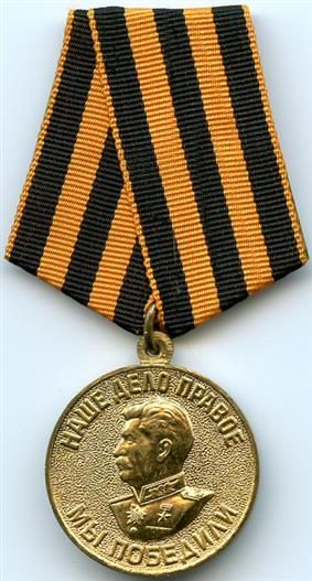 """The Medal """"For the Victory Over Germany in the Great Patriotic War 1941–1945"""" (Russian: Медаль «За победу над Германией в Великой Отечественной войне 1941—1945 гг.») was a military decoration of the Soviet Union established on May 9, 1945, by decree of the Presidium of the Supreme Soviet of the USSR to denote military participation in the victory of the Soviet armed forces over Nazi Germany in the Great Patriotic War."""