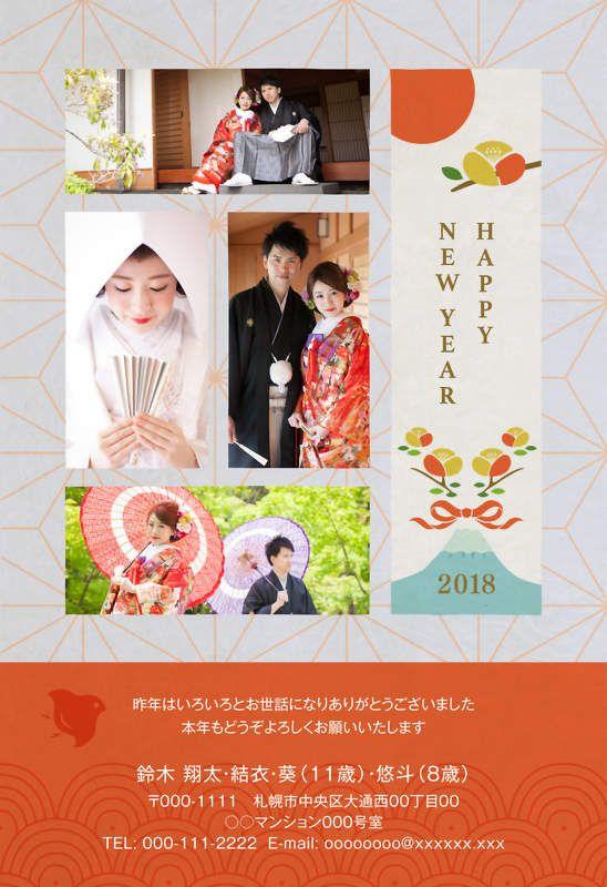 結婚報告|年賀状なら年賀家族2018 <公式>サイト