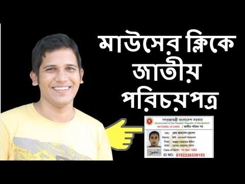 How to Check Bangladesh National ID Cards Online | National ID Card Down...