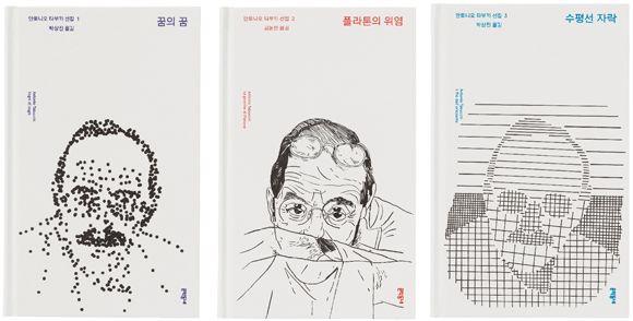 [굿 디자인] 우리시대 가장 아름답고 급진적인 북디자인 - 독서신문 책&삶