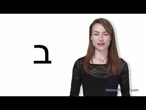 Learn Hebrew Writing #1 - Hebrew Alphabet Made Easy: Alef and Beit #Israel #TelAviv #Jerusalem