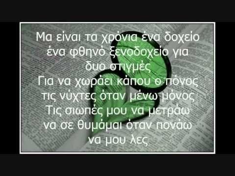 Θα 'μαι Κοντά Σου - Αλκίνοος Ιωαννίδης (με στίχους)