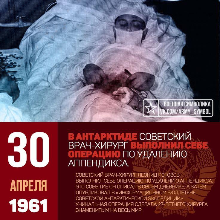 30 апреля 1961 года в Антарктиде на станции Новолазаревская советский врач-хирург Леонид Рогозов выполнил себе операцию по удалению аппендикса. Это событие он описал в своем дневнике, а затем опубликовал в «Информационном бюллетене Советской антарктической экспедиции». Уникальная операция сделала 27-летнего хирурга знаменитым на весь мир, о Рогозове написали все газеты, Владимир Высоцкий посвятил ему свою песню. Со всего мира советскому врачу приходили письма от студентов-медиков. Одно из…