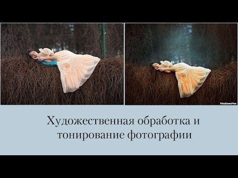 ▶ Художественная обработка и тонирование фотографии - YouTube