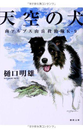 犬本紹介天空の犬一人の女性警察官と山岳救助犬の物語