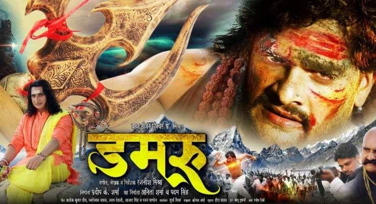 Damru Bhojpuri Movie Full HD Trailer Video - Top 10 Bhojpuri
