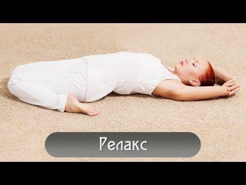Йога для начинающих | РЕЛАКС | Yoga for beginners - YouTube
