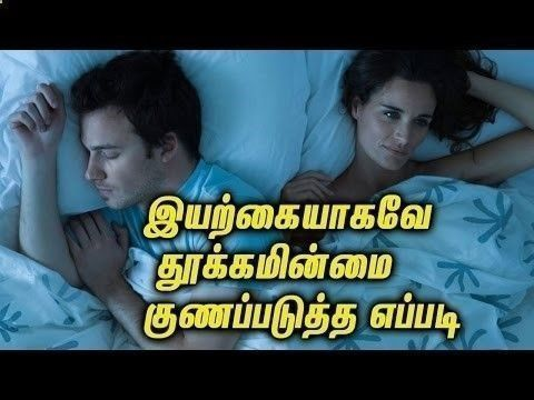 How To Cure Insomnia Naturally || இயற்கையாகவே தூக்கமின்மை குணப்படுத்த எப்படி - Tamil Health Tips - Learn How to Outsmart Insomnia! CLICK HERE! #insomnia #insomniaremedies #sleeplessness How to cure insomnia naturally || இயற்கையாகவே தூக்கமின்மை குணப்படுத்த எப்படி – Tamil Health Tips Subscribe For More Health Tip #naturalinsomniacures